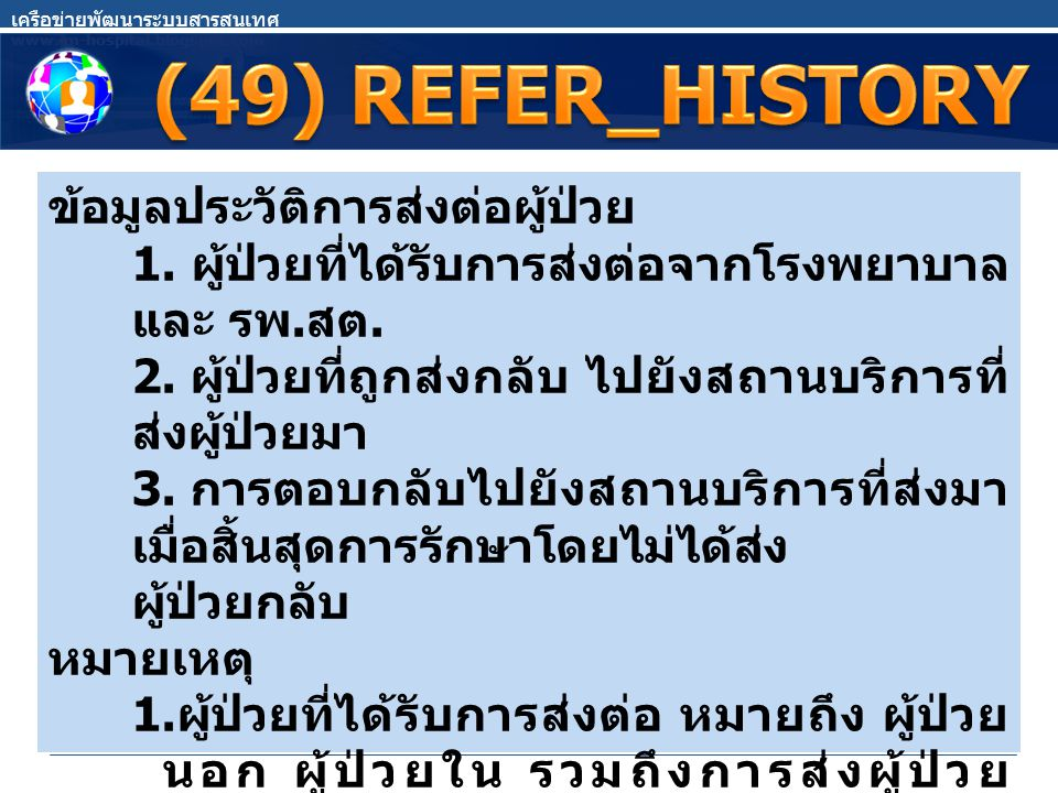 (49) REFER_HISTORY ข้อมูลประวัติการส่งต่อผู้ป่วย