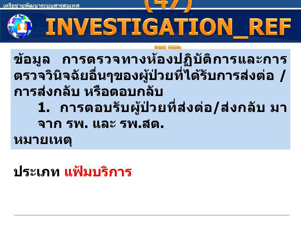 (47) INVESTIGATION_REFER