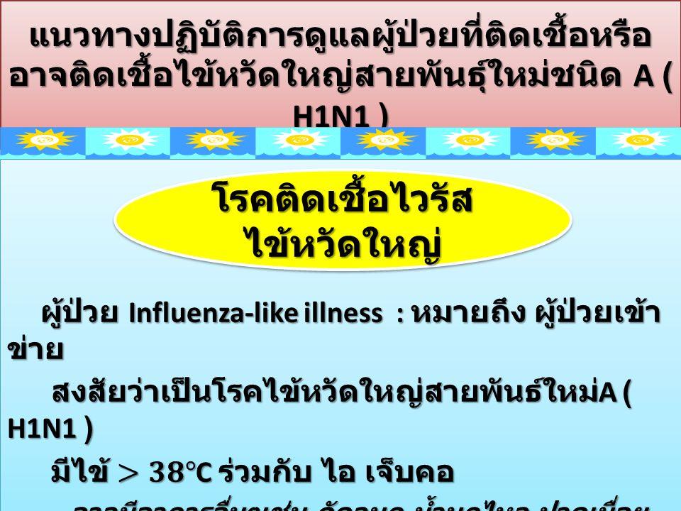 โรคติดเชื้อไวรัสไข้หวัดใหญ่