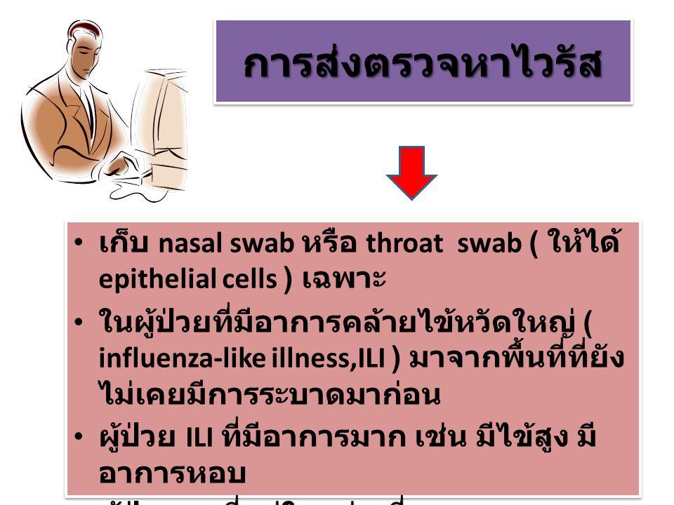 การส่งตรวจหาไวรัส เก็บ nasal swab หรือ throat swab ( ให้ได้ epithelial cells ) เฉพาะ.