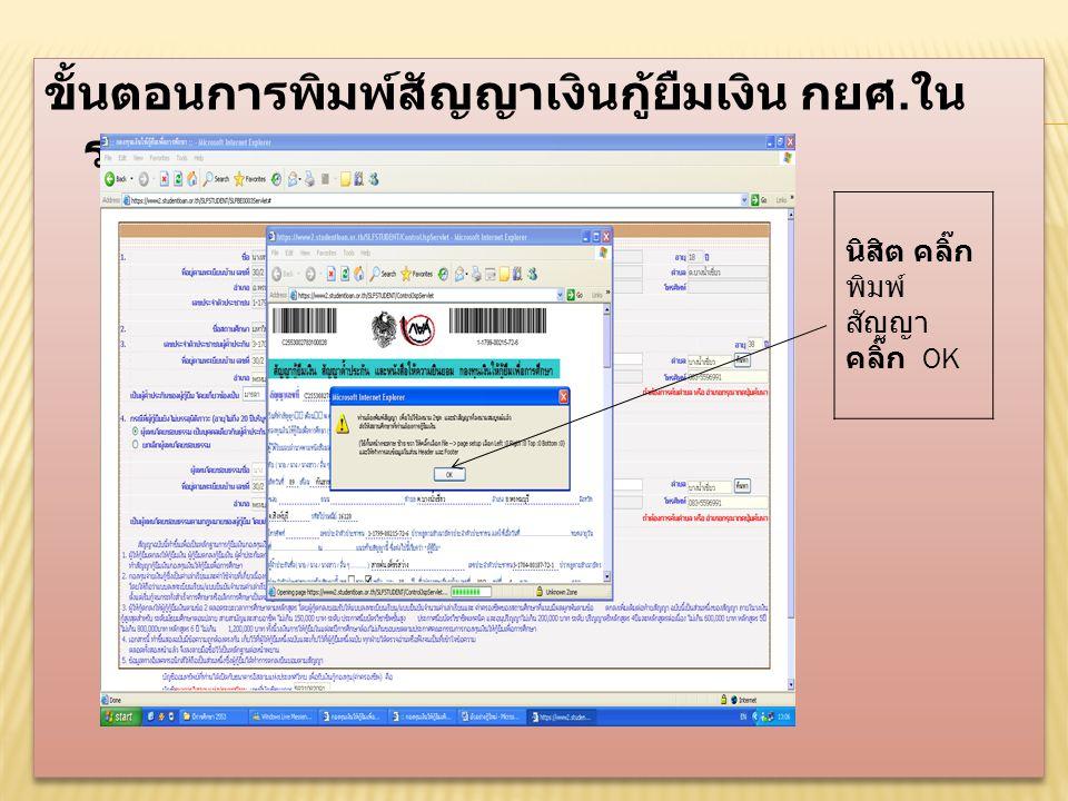 ขั้นตอนการพิมพ์สัญญาเงินกู้ยืมเงิน กยศ.ในระบบ e-studentloan..