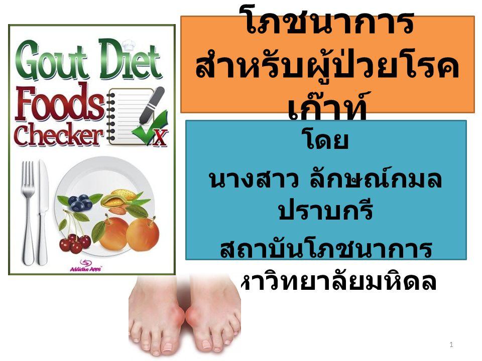 โภชนาการ สำหรับผู้ป่วยโรคเก๊าท์