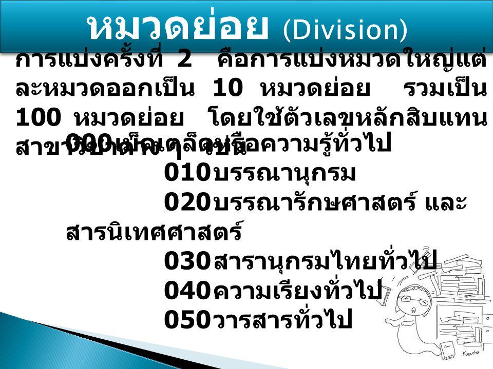 หมวดย่อย (Division)