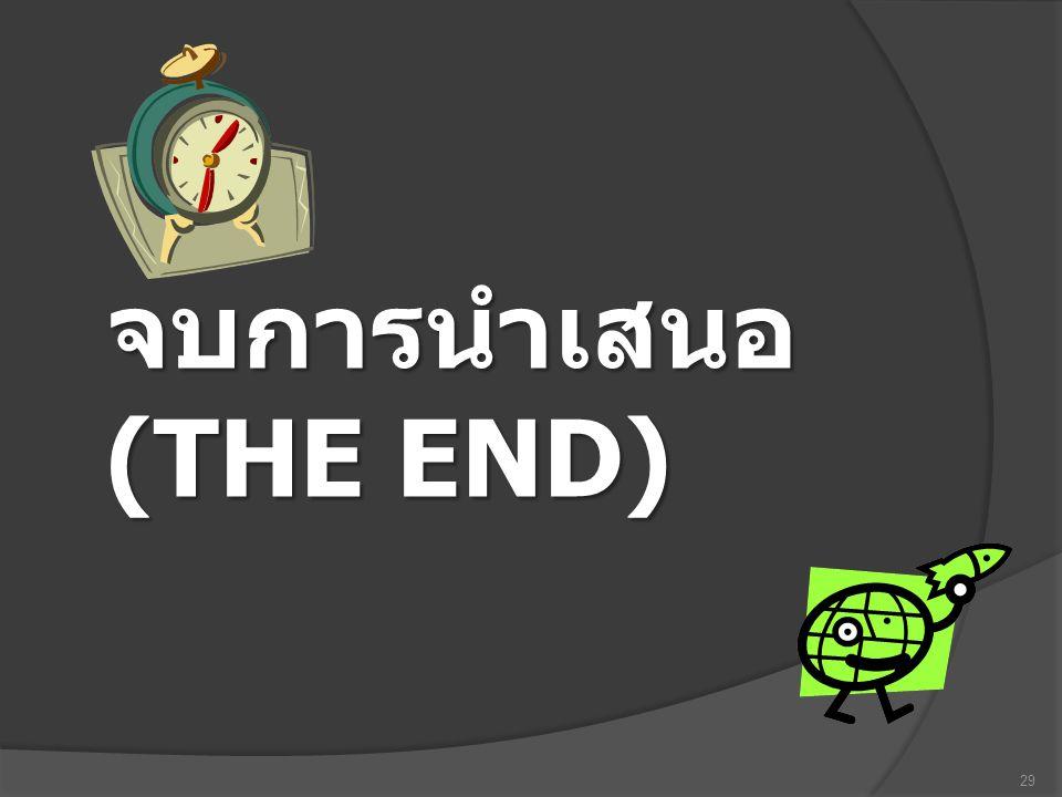 จบการนำเสนอ (THE END)