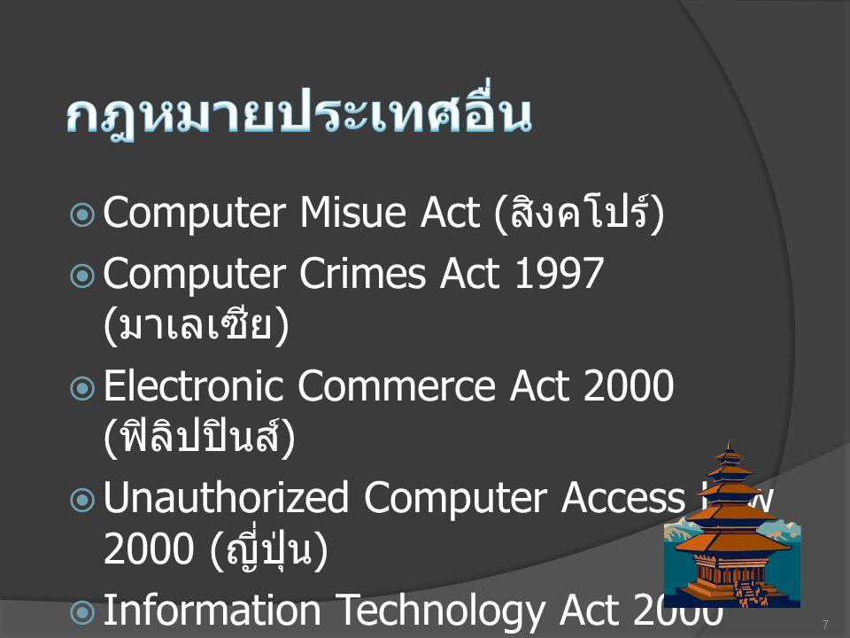 กฎหมายประเทศอื่น Computer Misue Act (สิงคโปร์)