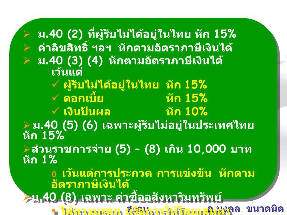 ม.40 (2) ที่ผู้รับไม่ได้อยู่ในไทย หัก 15%