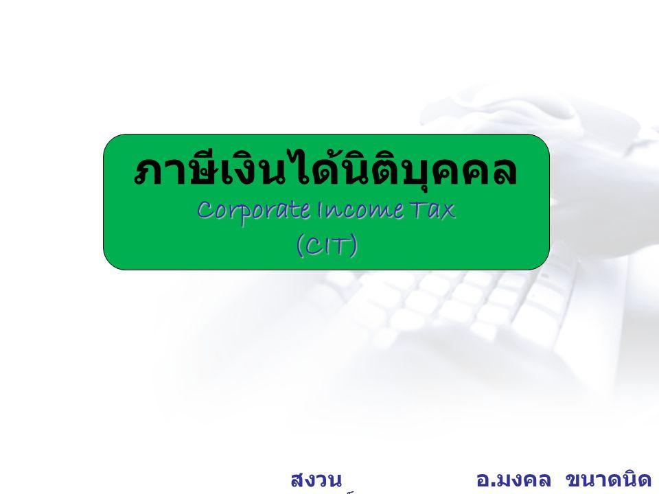 ภาษีเงินได้นิติบุคคล Corporate Income Tax (CIT)
