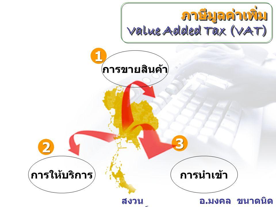 ภาษีมูลค่าเพิ่ม Value Added Tax (VAT)