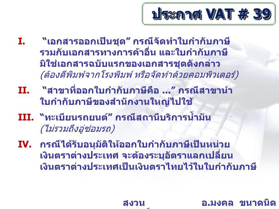 ประกาศ VAT # 39