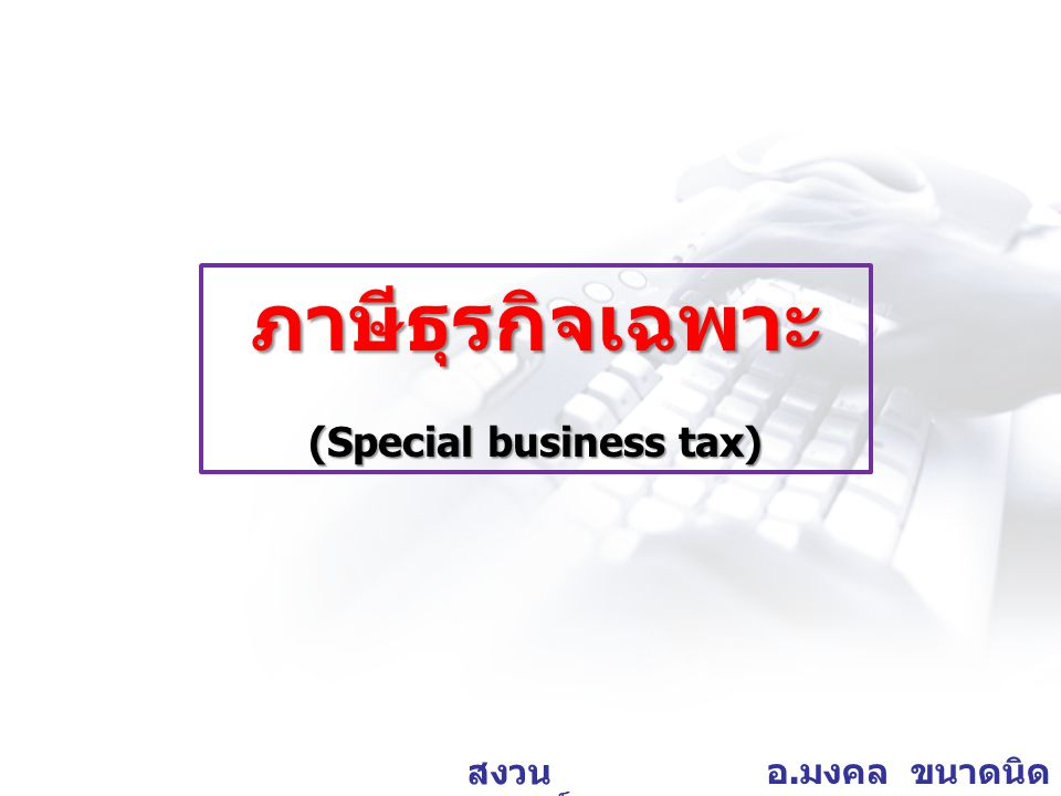 (Special business tax)