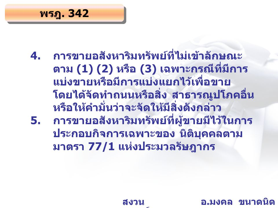 พรฎ. 342