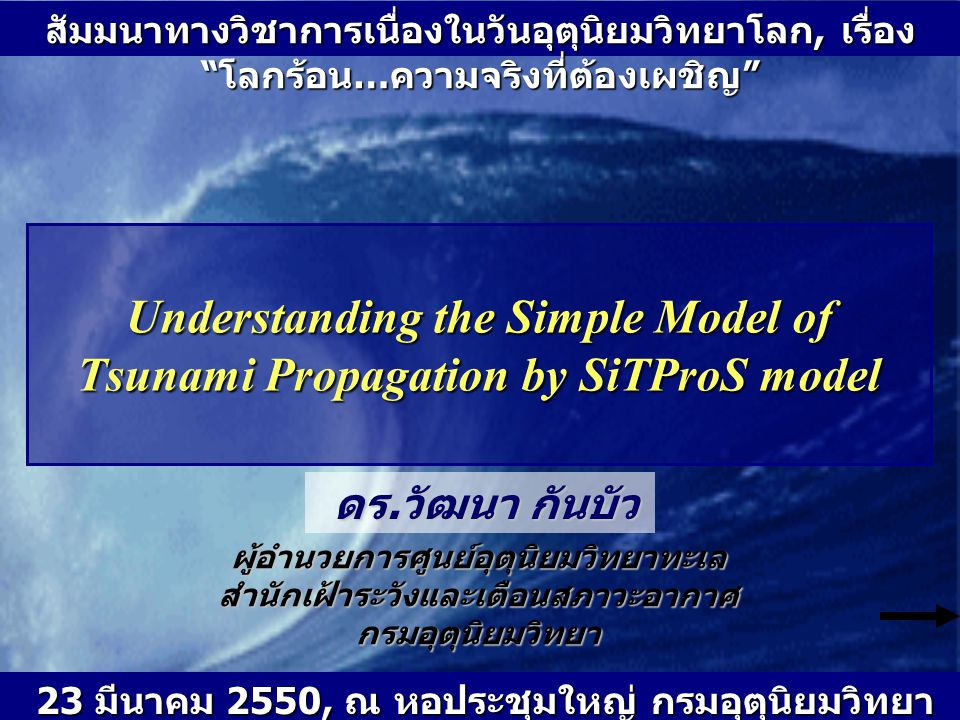 Understanding the Simple Model of Tsunami Propagation by SiTProS model