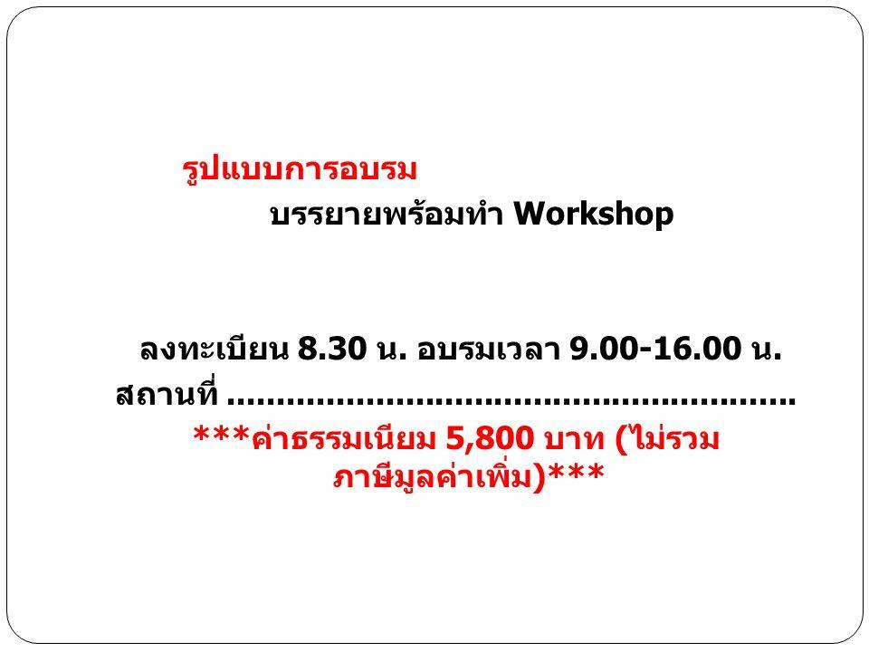 บรรยายพร้อมทำ Workshop ลงทะเบียน 8.30 น. อบรมเวลา 9.00-16.00 น.