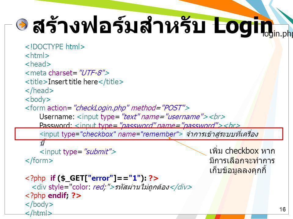 สร้างฟอร์มสำหรับ Login