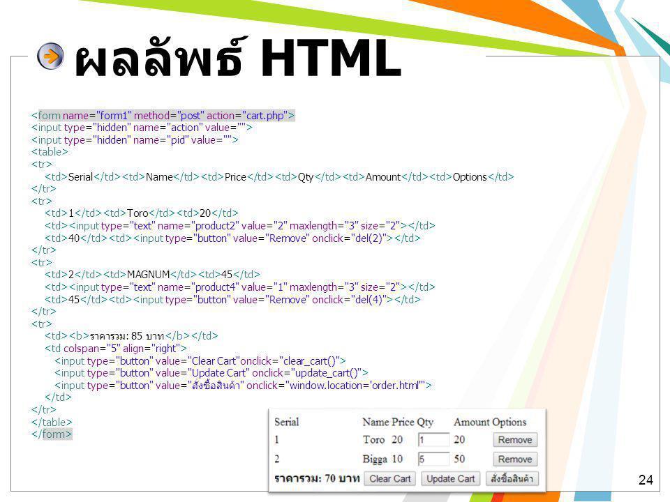 ผลลัพธ์ HTML <form name= form1 method= post action= cart.php >