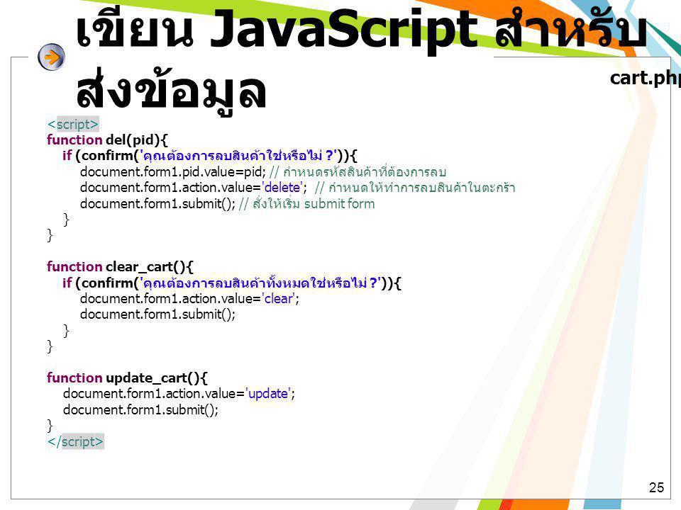 เขียน JavaScript สำหรับส่งข้อมูล