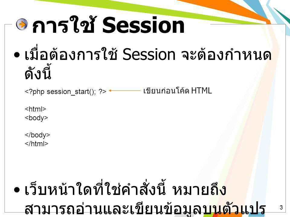 การใช้ Session เมื่อต้องการใช้ Session จะต้องกำหนดดังนี้