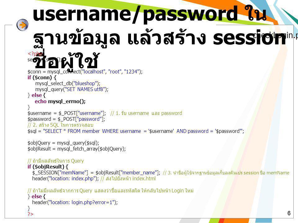 ตรวจสอบ username/password ในฐานข้อมูล แล้วสร้าง session ชื่อผู้ใช้