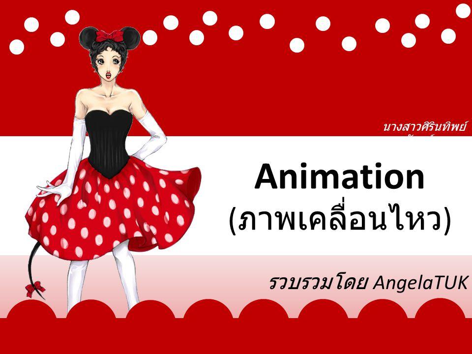 Animation (ภาพเคลื่อนไหว)