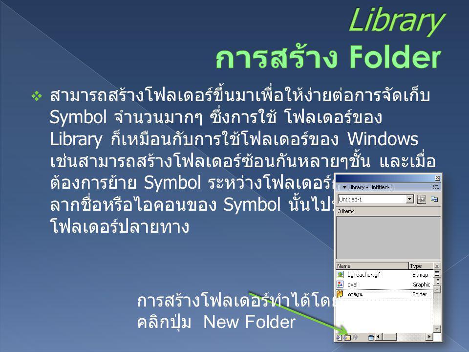 Library การสร้าง Folder