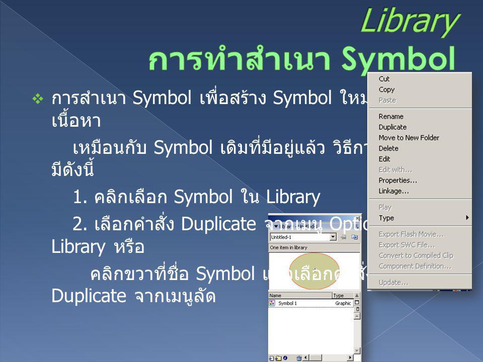 Library การทำสำเนา Symbol