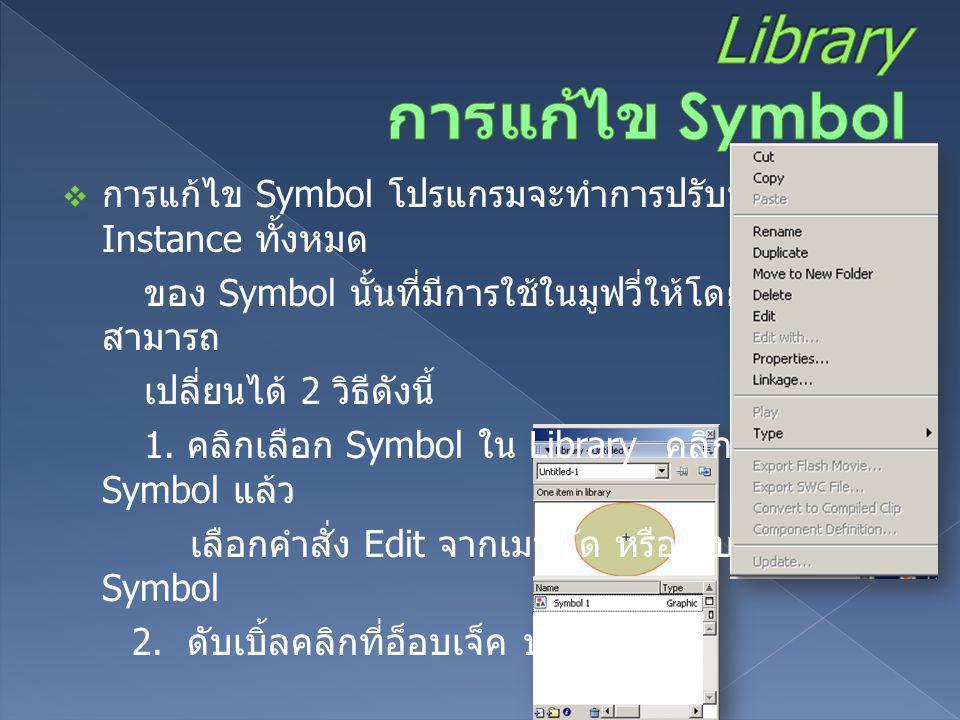 Library การแก้ไข Symbol