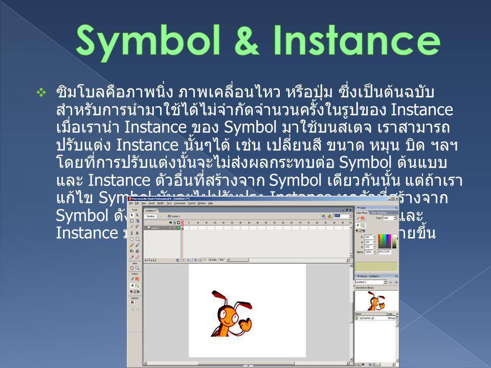 Symbol & Instance