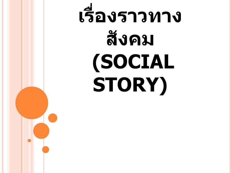 เรื่องราวทางสังคม (SOCIAL STORY)