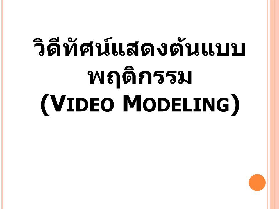 วิดีทัศน์แสดงต้นแบบพฤติกรรม (Video Modeling)