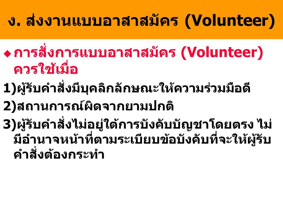 ง. ส่งงานแบบอาสาสมัคร (Volunteer)