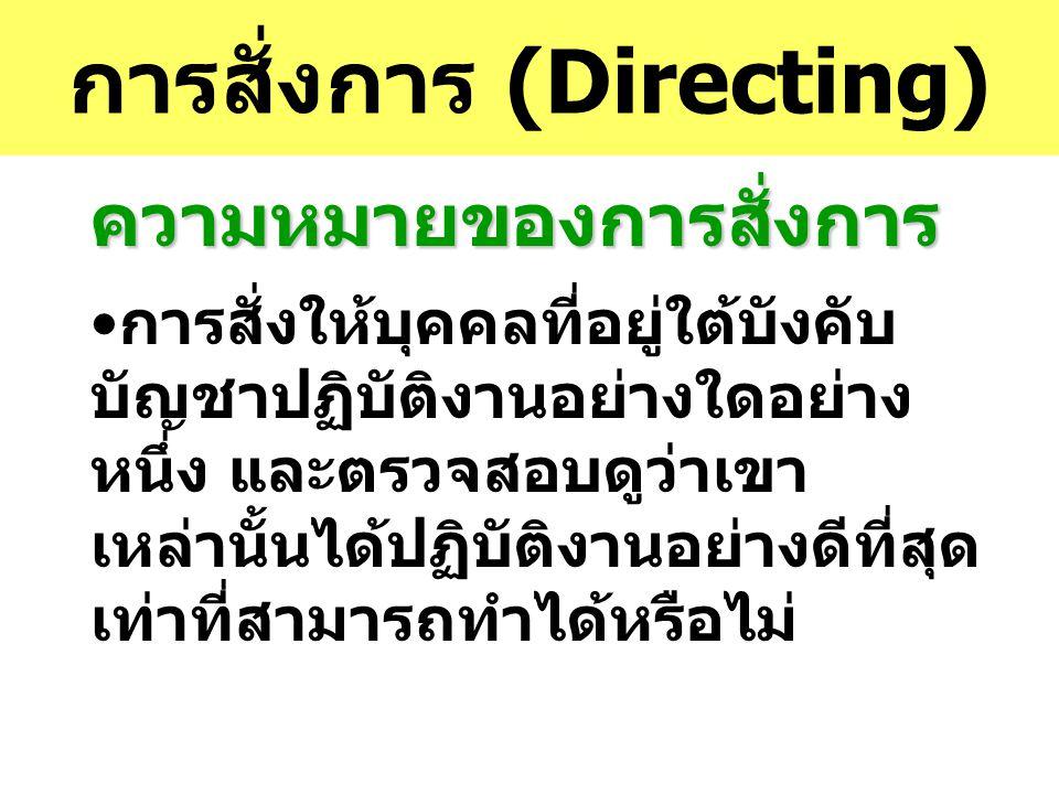 การสั่งการ (Directing)
