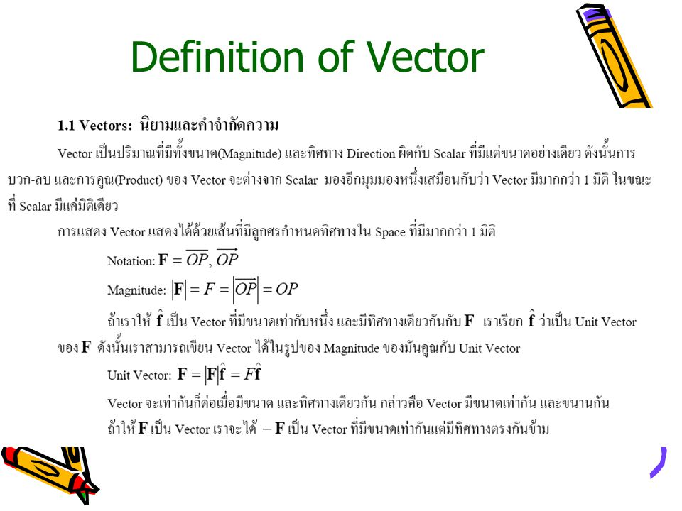 Definition of Vector