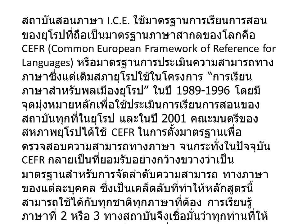 สถาบันสอนภาษา I.C.E.