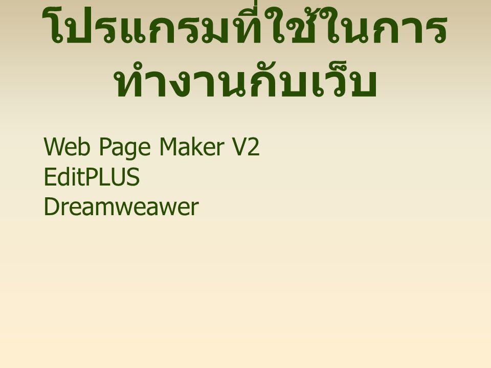 โปรแกรมที่ใช้ในการทำงานกับเว็บ
