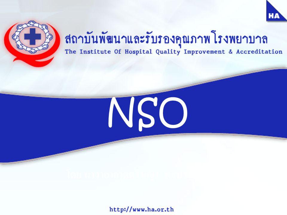 NSO โดย นาวาอากาศตรีหญิง พรประภา โลจนะวงศกร