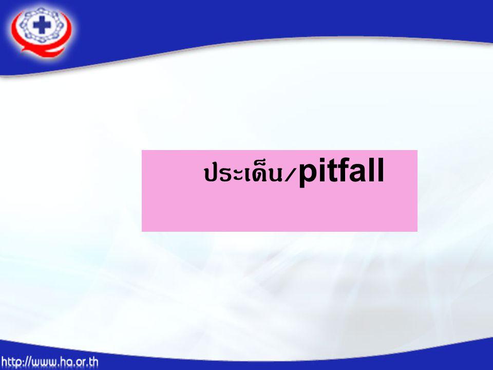ประเด็น/pitfall