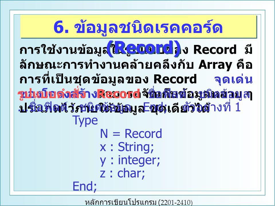 6. ข้อมูลชนิดเรคคอร์ด (Record)