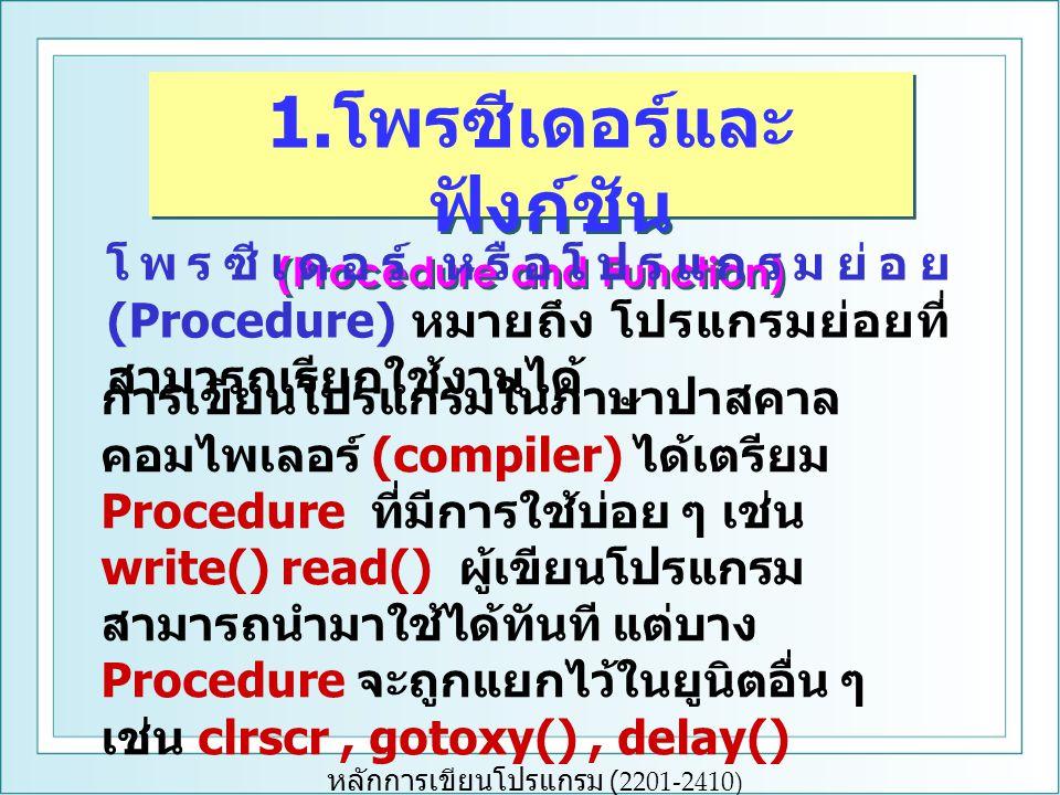โพรซีเดอร์และฟังก์ชัน (Procedure and Function)