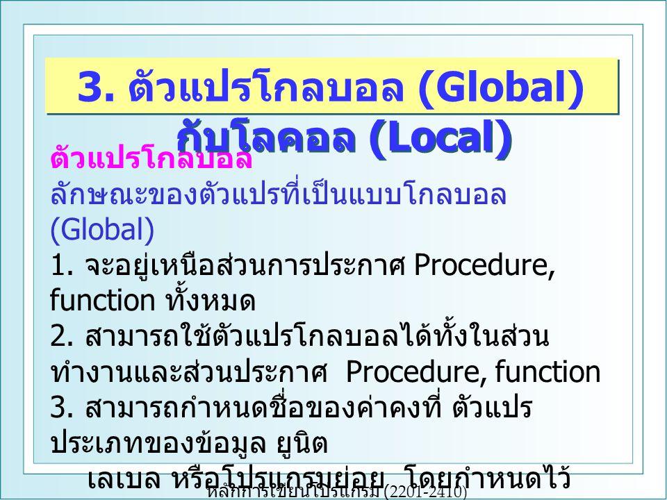 3. ตัวแปรโกลบอล (Global) กับโลคอล (Local)