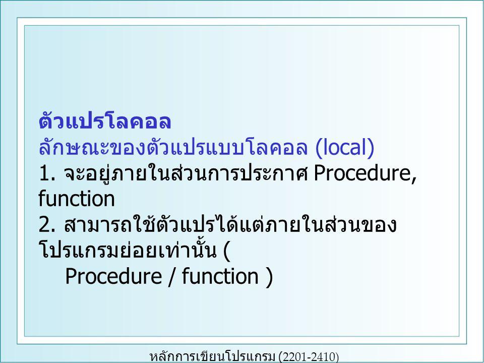 หลักการเขียนโปรแกรม (2201-2410)