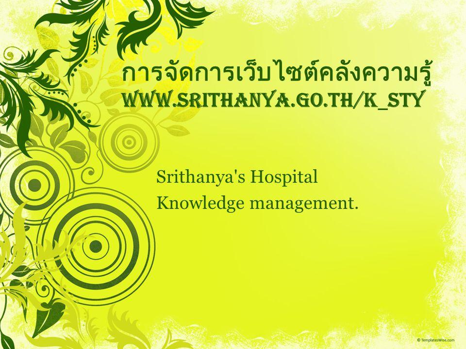 การจัดการเว็บไซต์คลังความรู้ www.srithanya.go.th/k_sty