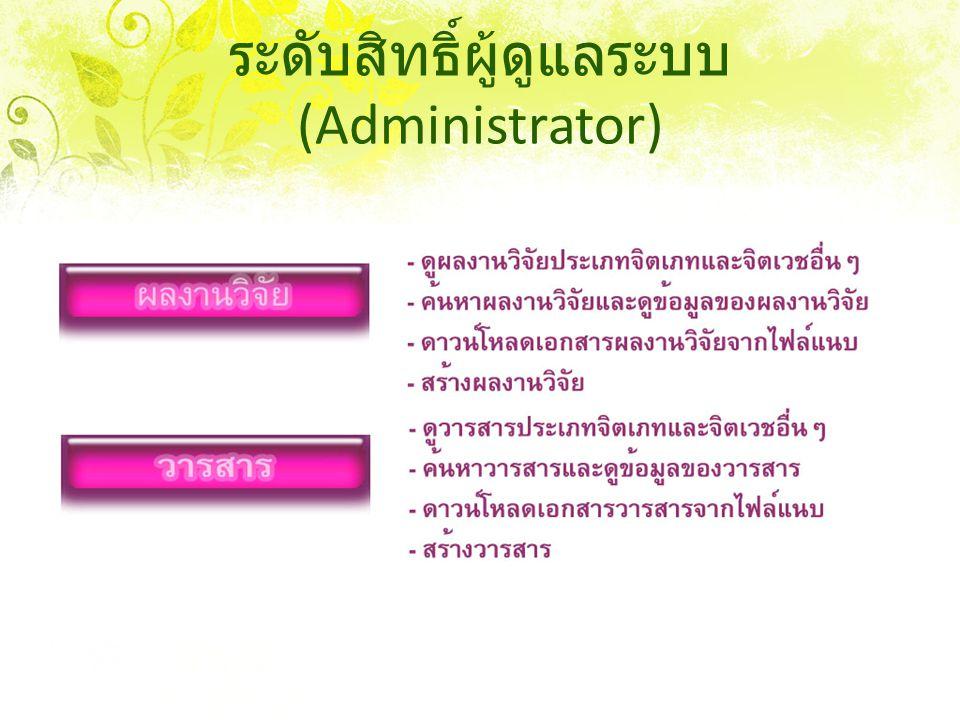 ระดับสิทธิ์ผู้ดูแลระบบ (Administrator)