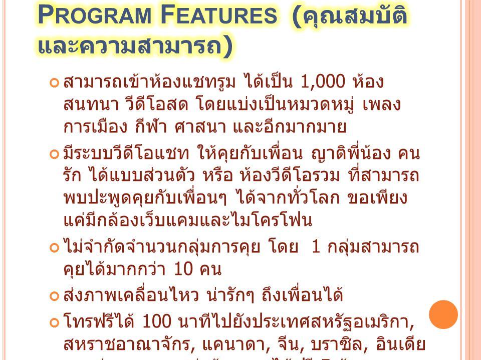 Program Features (คุณสมบัติและความสามารถ)