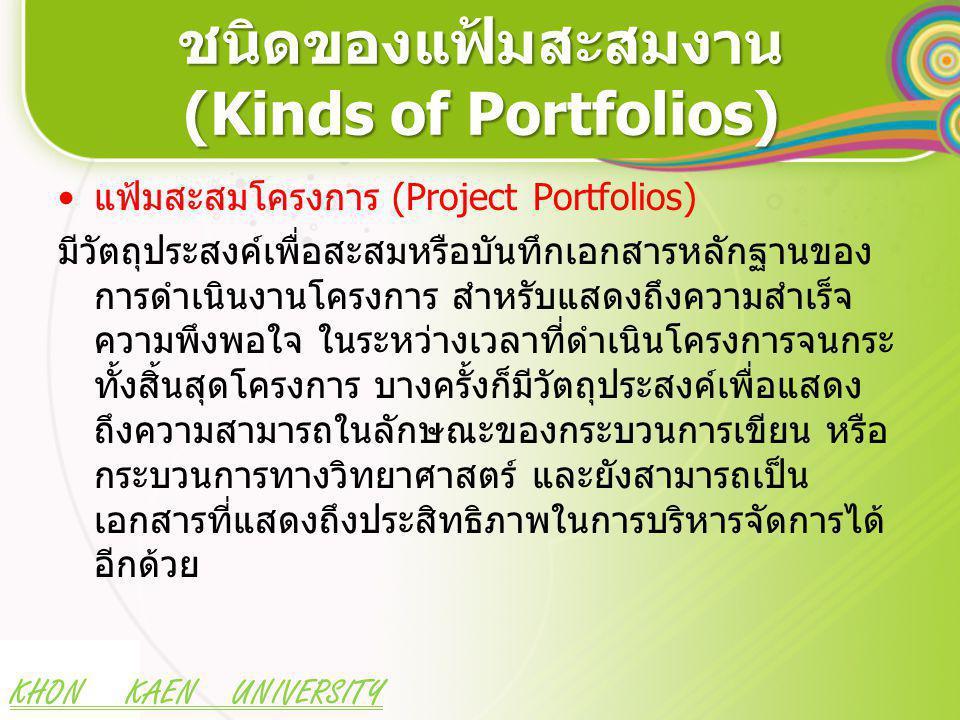 ชนิดของแฟ้มสะสมงาน (Kinds of Portfolios)