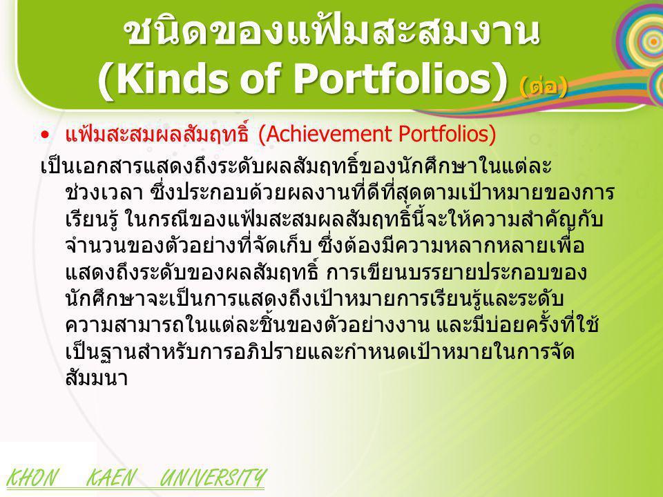 ชนิดของแฟ้มสะสมงาน (Kinds of Portfolios) (ต่อ)