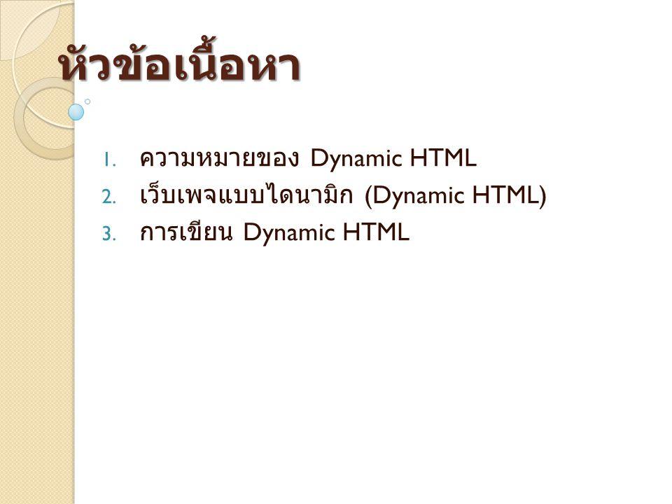 หัวข้อเนื้อหา ความหมายของ Dynamic HTML