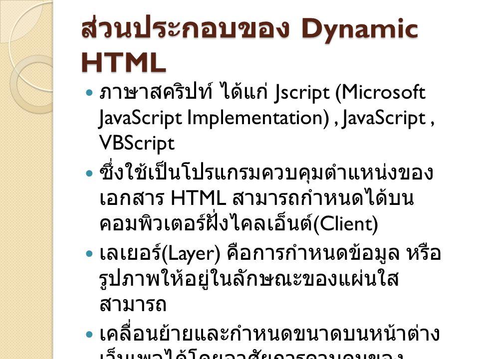 ส่วนประกอบของ Dynamic HTML