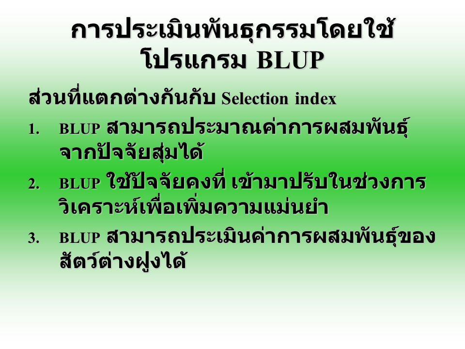 การประเมินพันธุกรรมโดยใช้โปรแกรม BLUP