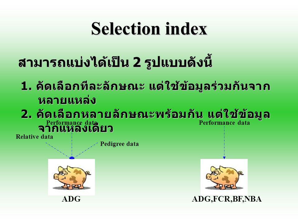 Selection index สามารถแบ่งได้เป็น 2 รูปแบบดังนี้