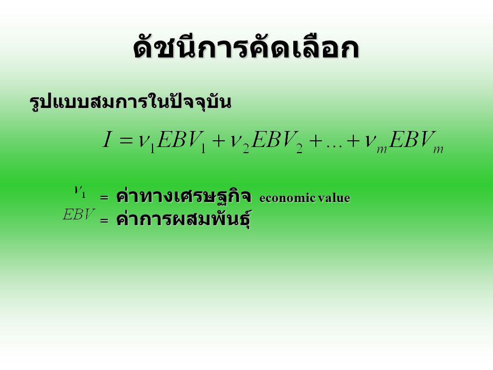 ดัชนีการคัดเลือก รูปแบบสมการในปัจจุบัน = ค่าทางเศรษฐกิจ economic value